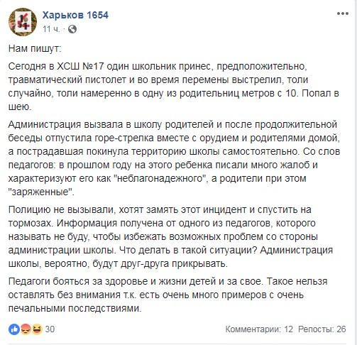 В Харькове трудный подросток открыл стрельбу в школе: есть раненые