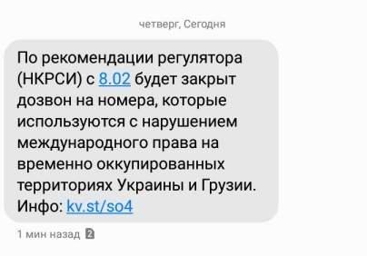 Номера начнут блокировать: оператор связи срочно рассылает смс