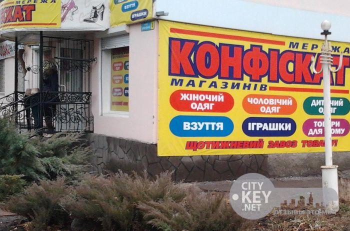 """Украинцам рассказали, что на самом деле продают в магазинах с """"конфискатом"""""""