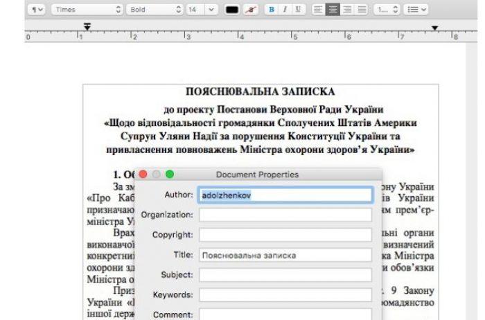 Неожиданно: текст Мосийчука против Супрун готовили на компьютере нардепа от Оппоблока