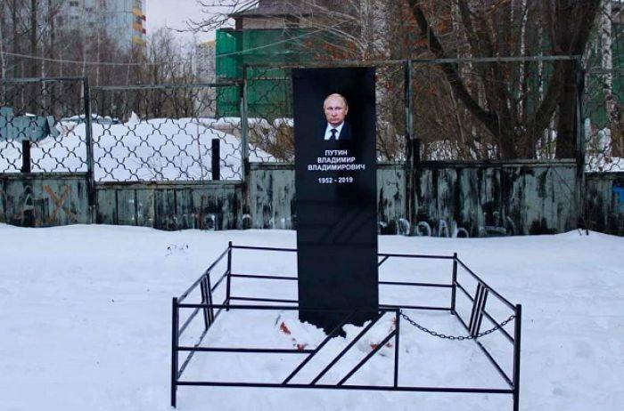 В России обнаружили свежую «могилу» Путина. ФОТО