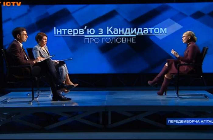Тимошенко: Я йду в президенти, щоб повернути Україні успішність, а людям – довіру до влади