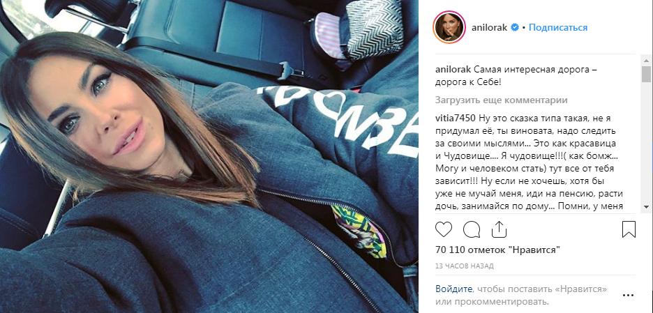 Соцсети бурно обсуждают новое фото Ани Лорак