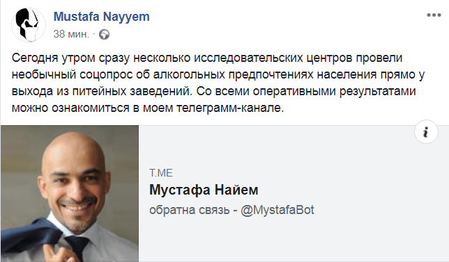 """Мустафа Найем слил """"алкогольный"""" экзитпол: кто выходит во второй тур президентских выборов?"""
