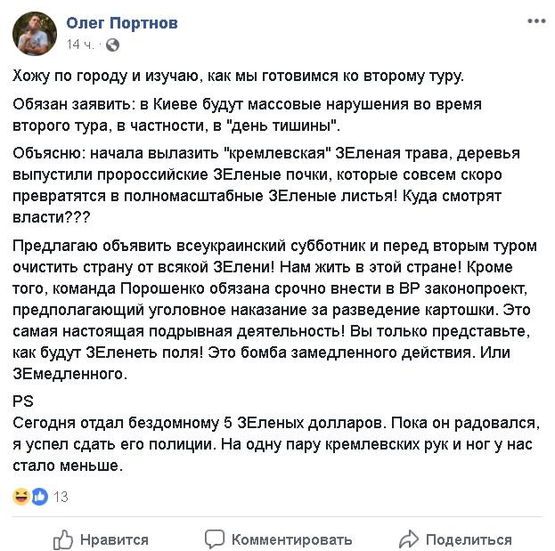 Нужно уничтожить всё: Журналист рассказал, как власти побороть Зеленского