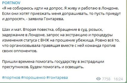 Суд, розыск, задержание, экстракция: Портнов рассказал, что ждет Гонтареву