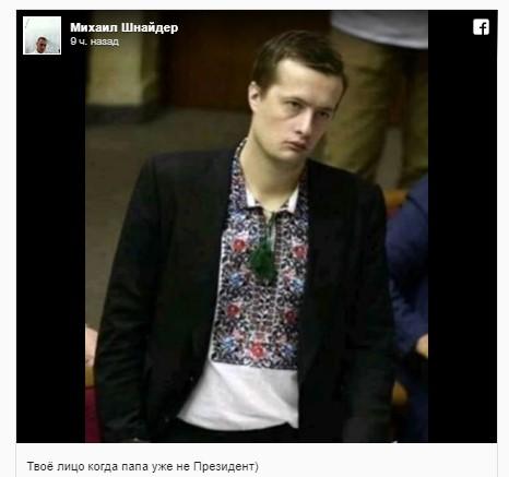 Твое лицо, когда отец уже не президент: сын Порошенко стал мемом
