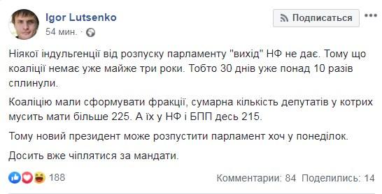 """""""Вилка"""" Зеленскому: что думают в сети о распаде коалиции в Раде"""