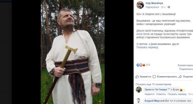 Вооруженный Мосийчук в платье-вышиванке «порвал» Сеть. ФОТО