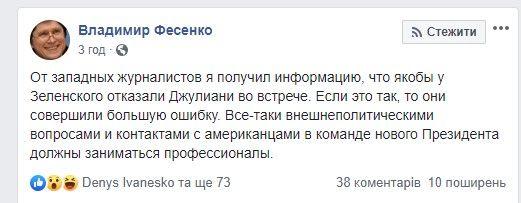 Действительно ли адвокат Трампа не приехал в Украину из-за Лещенко?