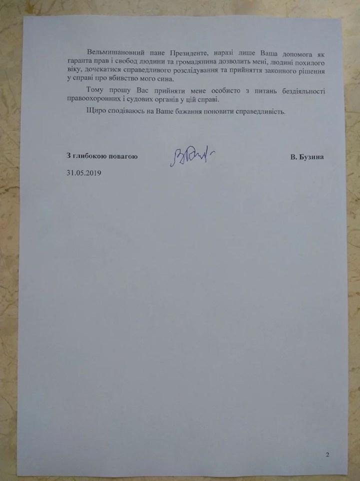 Мама Бузины просит встречи с Зеленским: хочет рассказать о роли спецслужб в убийстве сына. ПИСЬМО