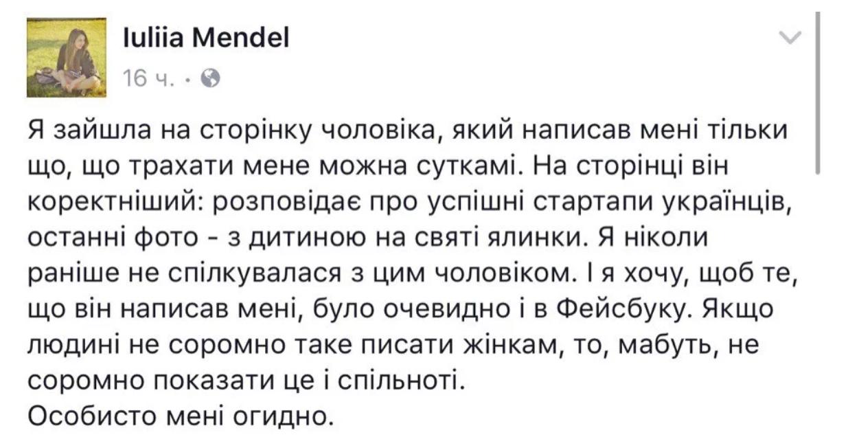 Пресс-секретарь Зеленского была замешана в секс-скандале. ФОТО