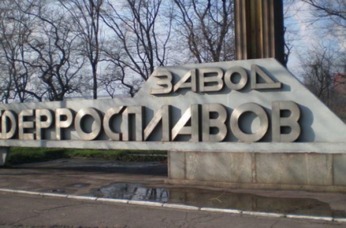 Стало известно, кто является конечным бенефициаром Краматорского Ферросплавного Завода, - СМИ