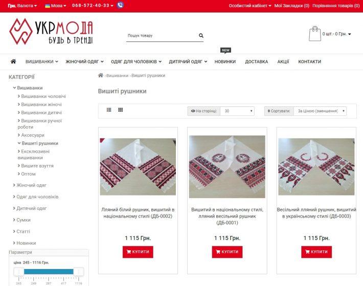 «Укрзализниця» закупила вышиванок и полотенец почти на 2 млн гривен