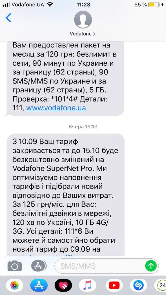 Популярный мобильный оператор Украины меняет тарифы и повышает цены