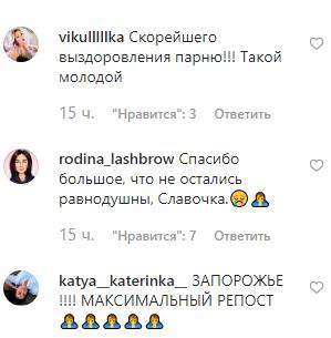 Звезда «НеАнгелов» обратилась к украинцам за срочной помощью