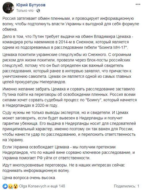 Обмен пленными: Путин поставил громкое условие, ради этого человека готов на все