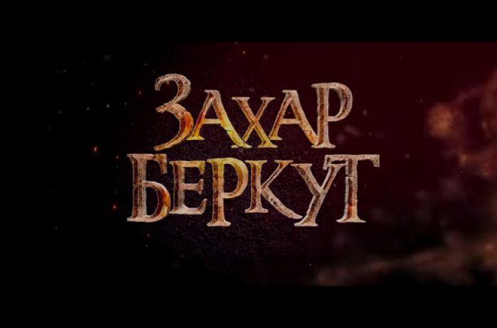 Мурашки по коже: «Океан Эльзы» выпустил песню к фильму «Захар Беркут». ВИДЕО