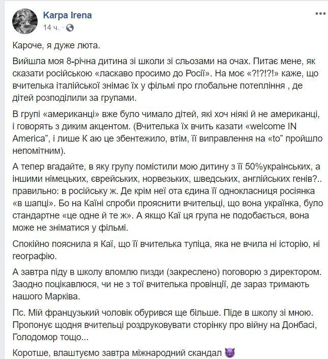 «Пойду в школу - вломлю п*зды»: Карпа отреагировала на «дочь-россиянку»