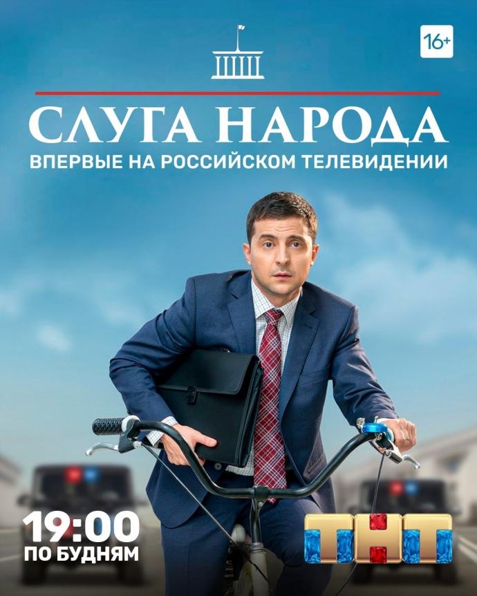 С сегодняшнего дня в прайм-тайм: на росТВ начали показывать сериал с Зеленским