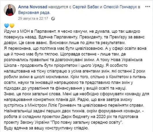 Садись, два! Министр образования опозорилась безграмотным постом в соцсети