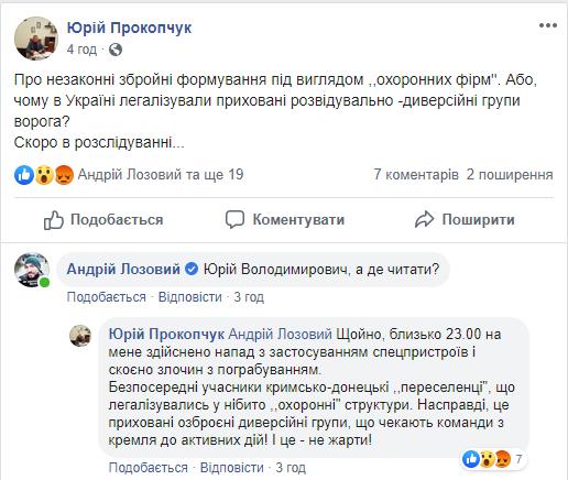 Соратник Тимошенко подрался с охранником из-за шлагбаума: пришлось наложить швы. ВИДЕО