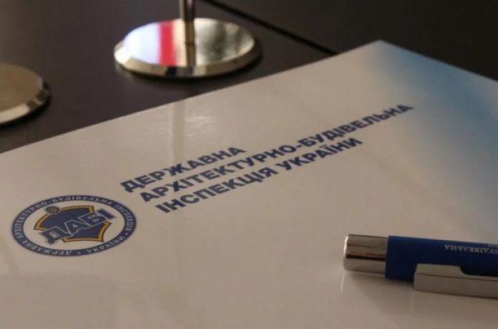 Кабмин Украины может ликвидировать ГАСИ: Гончарук сделал важное заявление