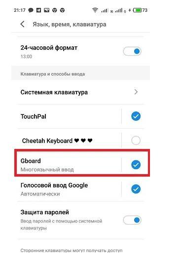 Как заставить смартфон перестать заменять слова во время набора текста