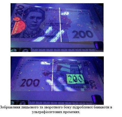 Проверяйте тщательно 200 грн: Украину наводнили качественные фальшивки