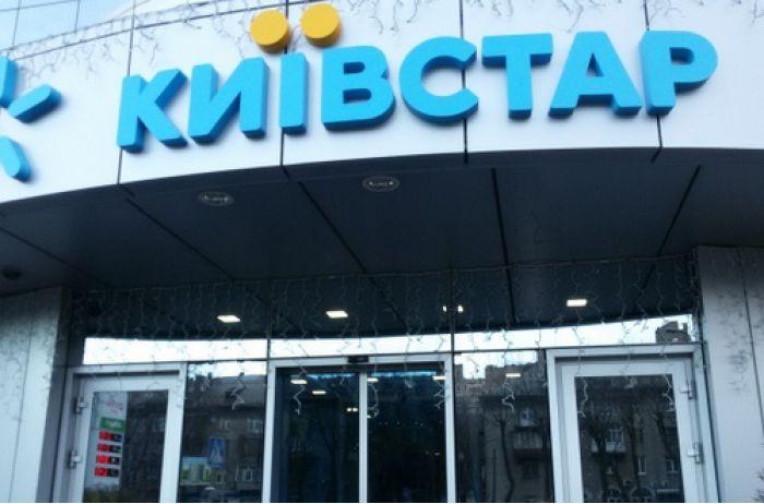 С 3 марта Киевстар меняет условия работы, подробности для абонентов