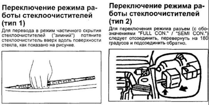 «Летний режим» дворников: как включить  и для чего он нужен. ФОТО, ВИДЕО