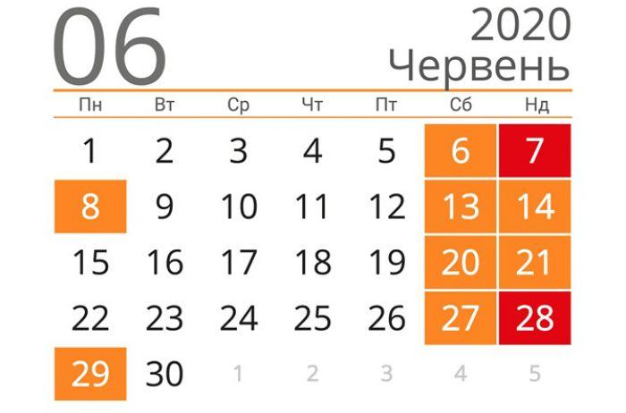 Когда украинцы вновь получат три выходных подряд