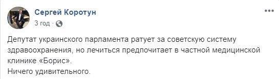"""Тоска по советской медицине: """"Слуга народа"""" оскандалился заявлением. ВИДЕО"""