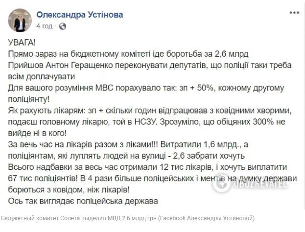 Неслыханная щедрость: МВД получит из Фонда по борьбе с коронавирусом 2,6 млрд грн