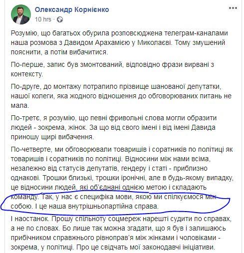 Корнієнко пояснив свої слова про «робочу, як корабельна сосна, бабу»