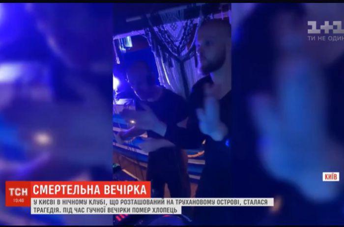 Смерть в ночном клубе: в Киеве парень скончался прямо на танцполе. ВИДЕО
