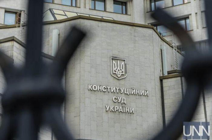 КСУ проверит на конституционность закона о Высшем антикоррупционном суде