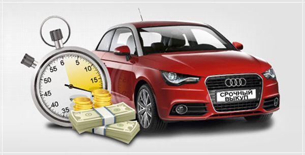 Выгоды от выкупа автомобиля в Киеве