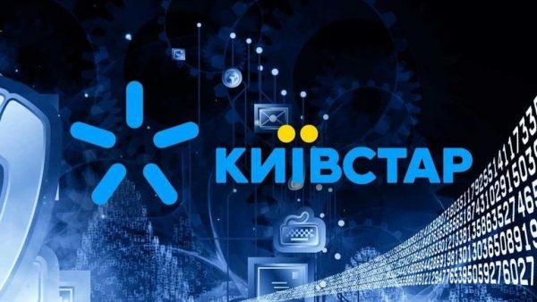 Выгодные тарифные планы от Киевстар