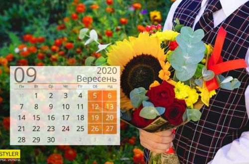 Выходные дни и праздники в сентябре: как будут отдыхать украинцы