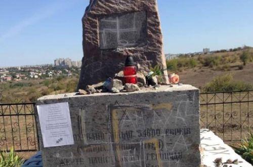 Под Николаевом осквернили памятник убитым евреям, оставив записку Зеленскому