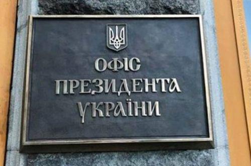 У Зеленского отреагировали на скандал с попури  ко Дню Независимости