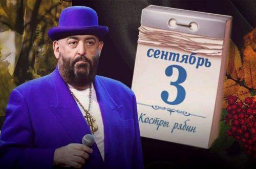 В России требуют запретить «сентябрьскую» песню Шуфутинского: подробности