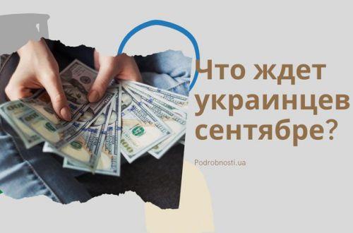 Повышение налогов и зарплат: что ожидает украинцев в сентябре