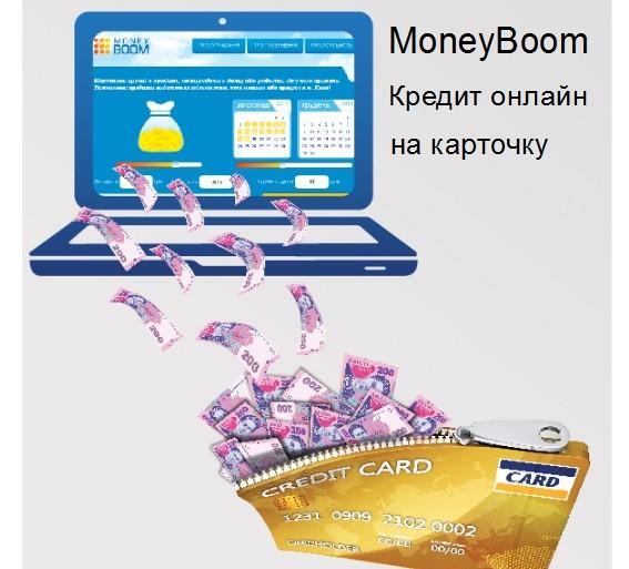 Кредит онлайн от Манибум