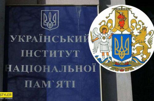 """Скандал с большим гербом Украины: в Институте нацпамяти пообещали """"сюрприз"""""""