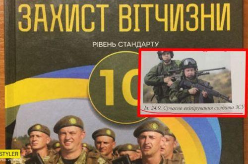 В украинском учебнике бойцов ВСУ перепутали с российской армией