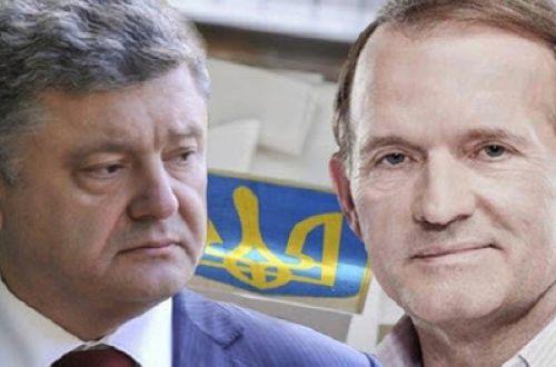 Медведчук і Порошенко об'єдналися і будуть домагатися дострокових виборів в Раду