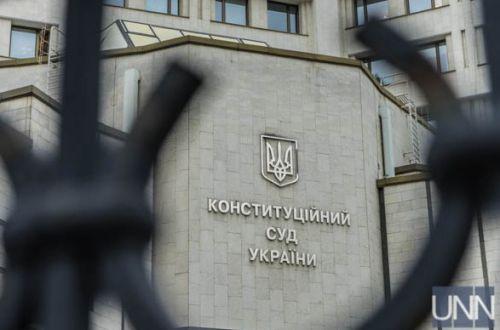 Стали известны детали нового законопроекта о КСУ