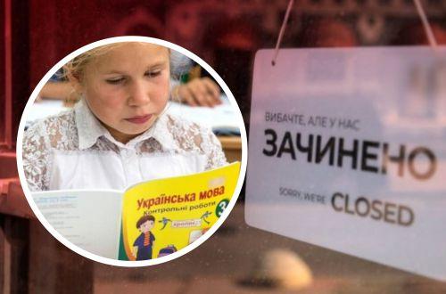 Как будут работать во время локдауна киевские школы и детские сады